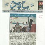 4-Cigma-in-News-2009
