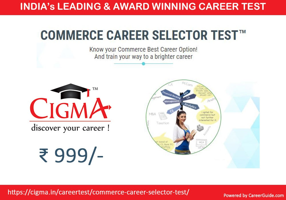 cigma_commerce_selector_test
