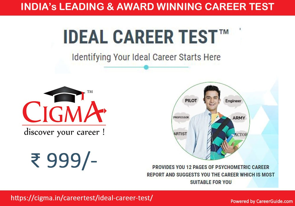 cigma_ideal_career_test