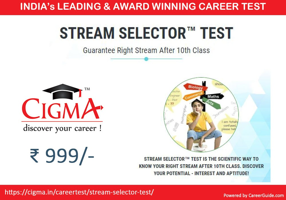 cigma_stream_selector_test