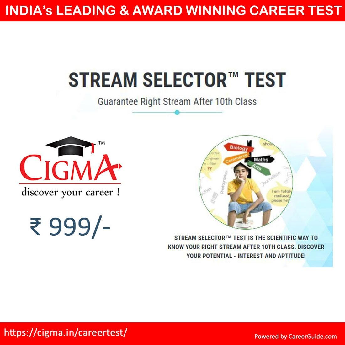 CIGMA STREAM SELECTOR TEST